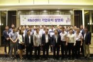 경남 마산로봇랜드 활성화를 위한 로보기업 초청 팸투어 개최