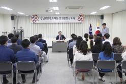 경남로봇랜드재단 인권경영선포식 개최
