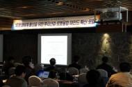 경남로봇재단, 뿌리산업 · 로봇 융합포럼 개최