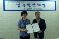 경남로봇산업진흥재단 경남벤처성장센터와 마산여성새로일하기센터 업무협약체결