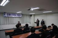 조용호 원장님 취임식