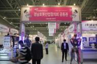 2013 국제로봇콘텐츠쇼
