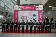 2013 국제로봇콘텐츠쇼(개막식)