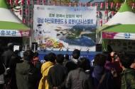 제13회 가고파국화축제 로봇콘텐츠 홍보관운영