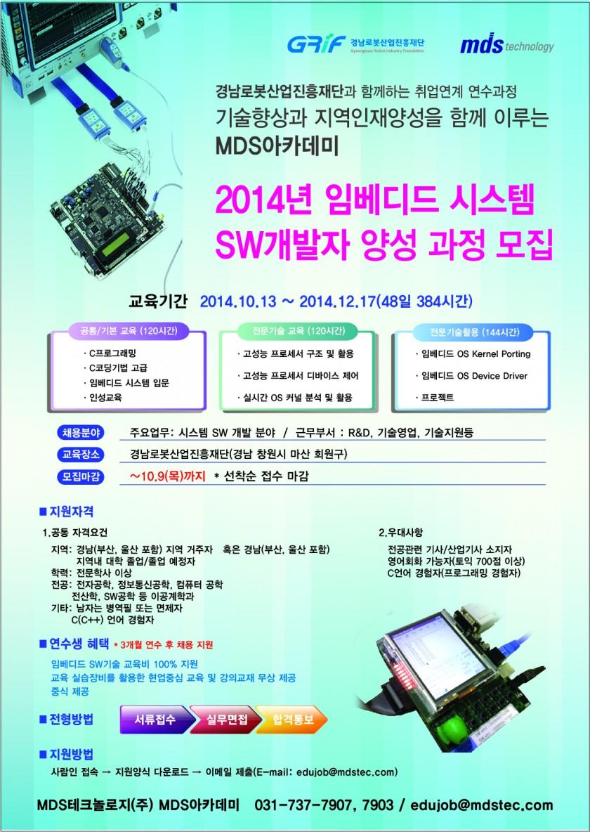 2014년 임베디드 시스템 SW개발자 양성과정 모집 안내문.jpg