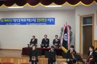 재단 백상원 원장님 '제1회 자랑스러운 창원대인상' 수상