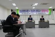 경남로봇랜드재단 경남로봇고등학교간 업무협약체결