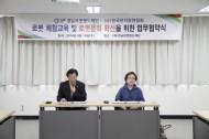 경남로봇랜드재단&한국유치원연합회 경남지부 마산지회 MOU체결