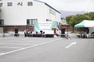 경남로봇랜드재단 입주기업교류회