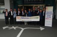 경상남도의회 경제환경위원회 재단방문 의정활동