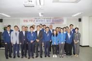 창립 7주년 로봇랜드재단 발전 합동토론회