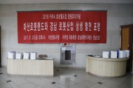 """""""마산로봇랜드와 경남 로봇산업 발전 상생 포럼 개최"""""""
