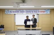 경남지역창업보육센터협의회