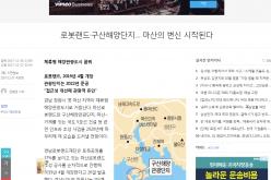 로봇랜드·구산해양단지… 마산의 변신 …