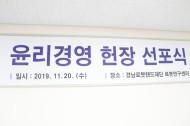 2019 경남로봇랜드재단 윤리경영 헌장 선포식(19.11.20.)