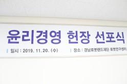 2019 경남로봇랜드재단 윤리경영 헌…