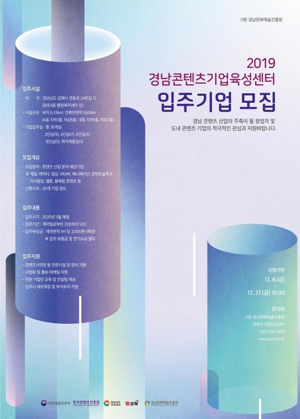 붙임3_2019_경남콘텐츠기업육성센터_입주기업_모집_포스터.jpg