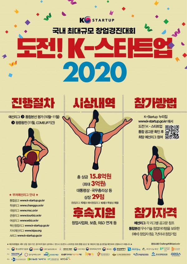 붙임1._『도전!_K-스타트업_2020』_부처_통합_창업경진대회_통합_공고_포스터.jpg