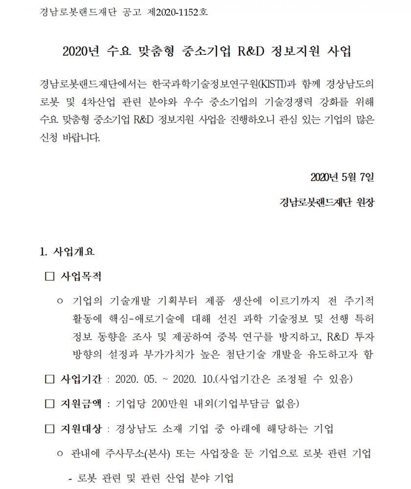 공고문_수요맞춤형_중소기업_RD_정보지원_사업001.png