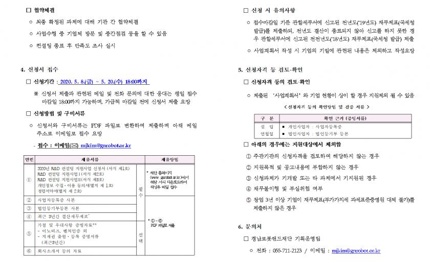공고문_RD_컨설팅_지원사업003.png