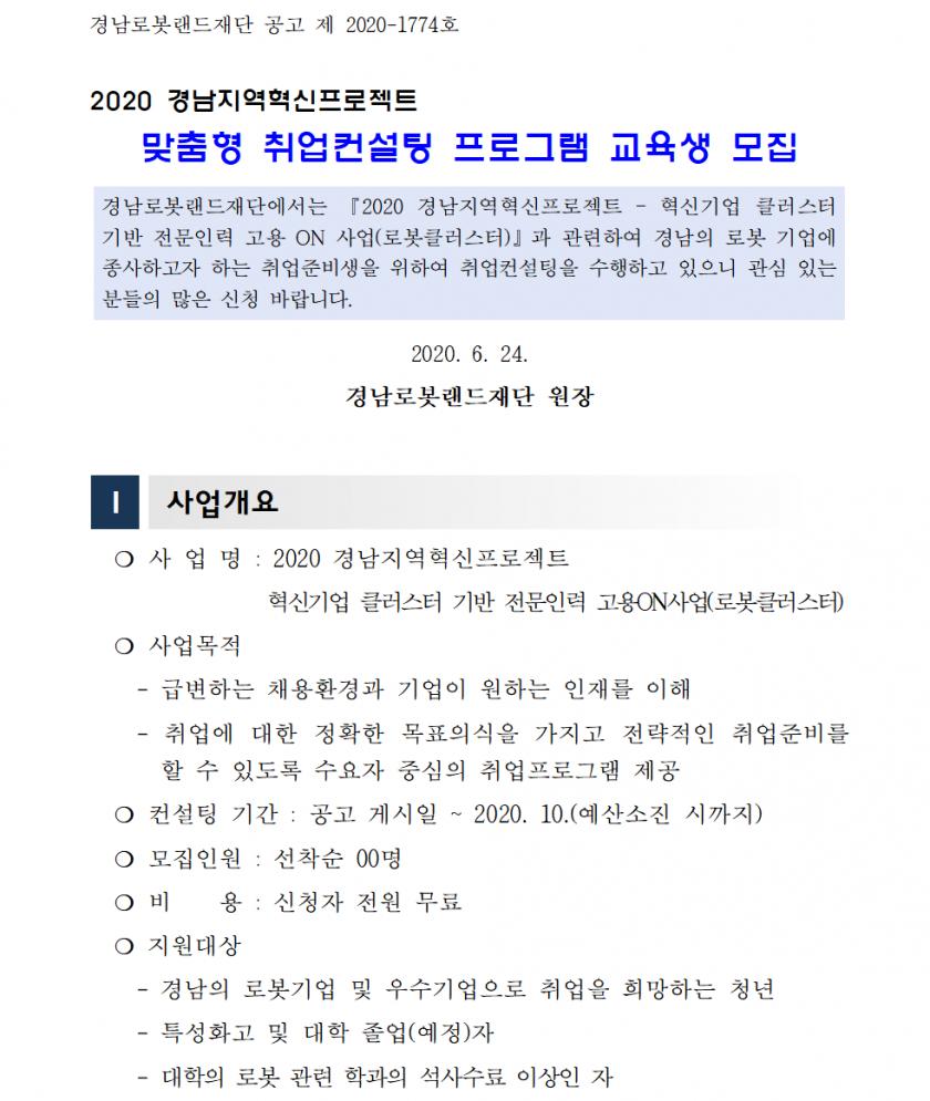 맞춤형_취업컨설팅_사업_공고001-1.png