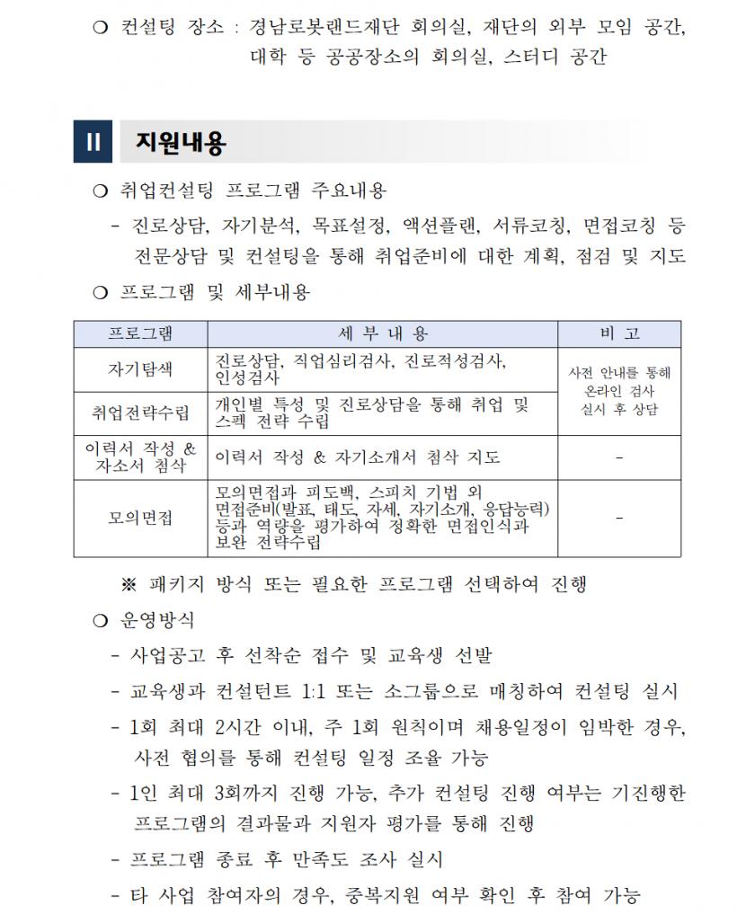 맞춤형_취업컨설팅_사업_공고002.png