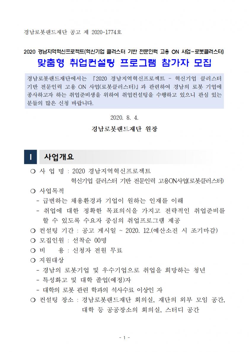 02_맞춤형_취업컨설팅_사업_공고_수정001.png