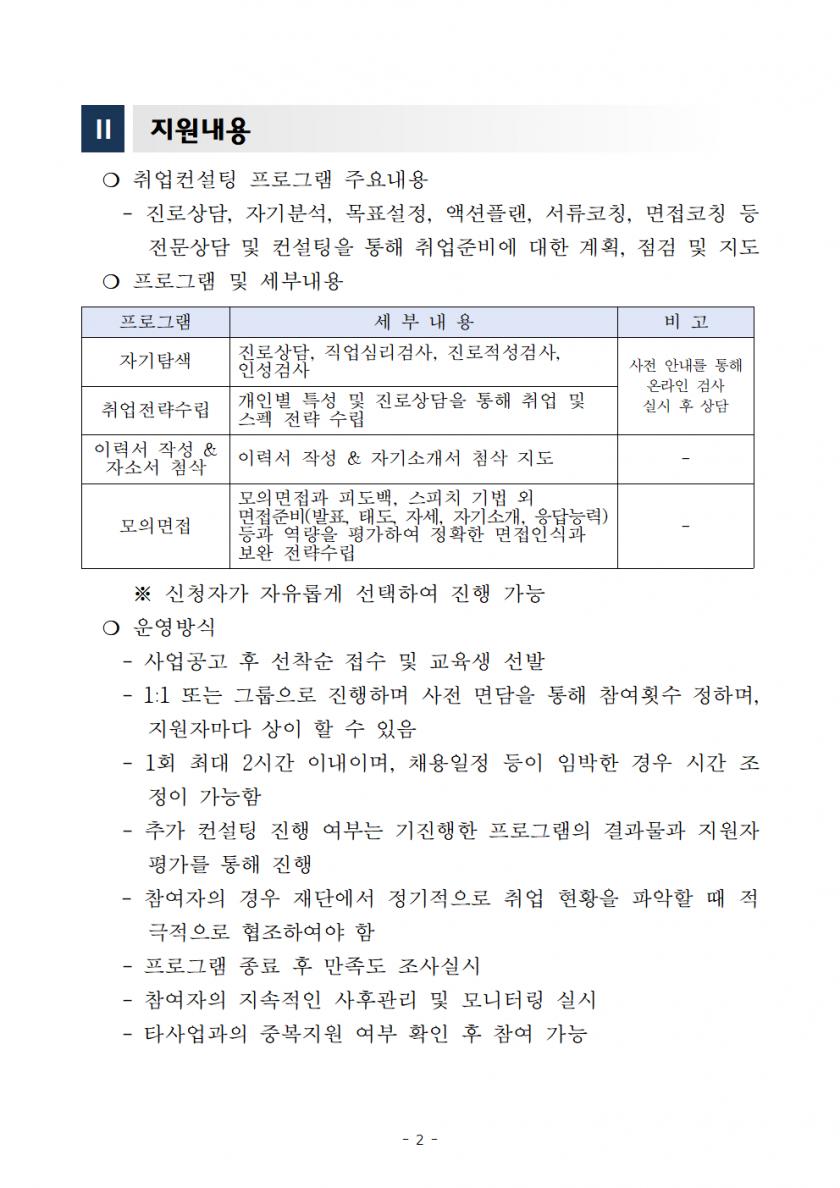 02_맞춤형_취업컨설팅_사업_공고_수정002.png
