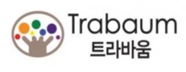 트라바움교육(주)