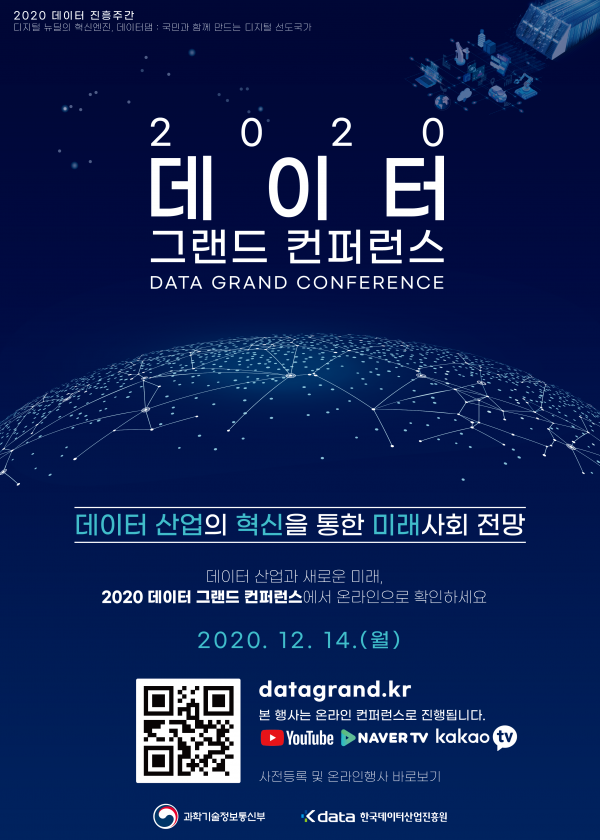 2._2020_데이터_그랜드_컨퍼런스_행사_포스터.png