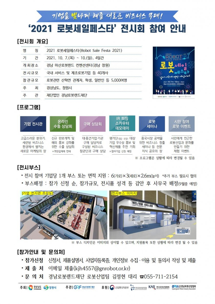2021_로봇세일페스타_참여기업_모집_안내문_v3001.jpg